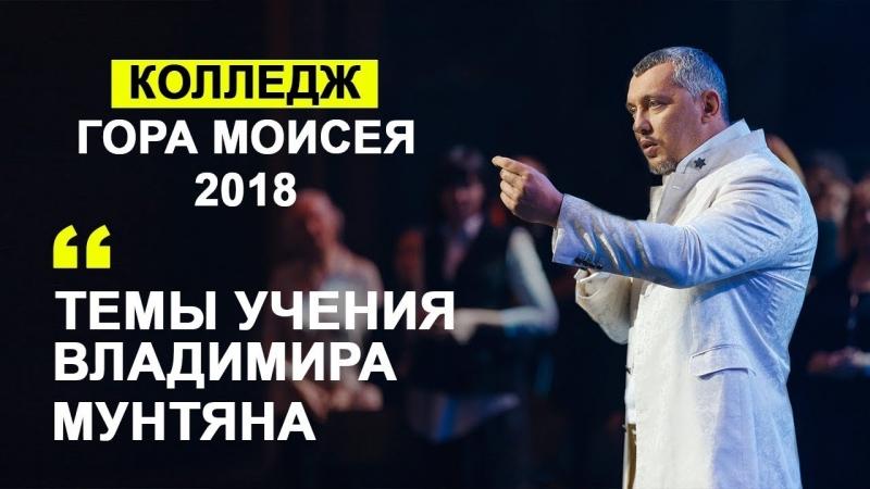 Апостол Владимир Мунтян - Колледж
