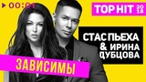 Стас Пьеха и Ирина Дубцова - Зависимы I Official Audio 2018
