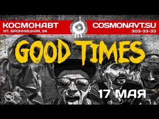 Good Times | 17 мая | Космонавт