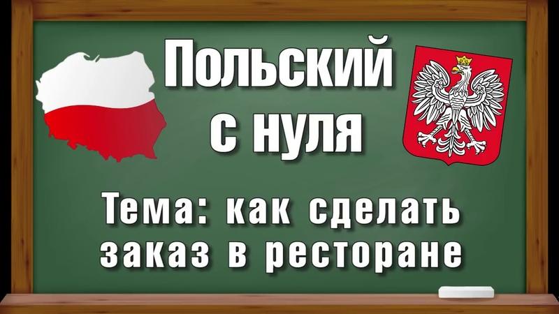 09 Как сделать заказ в ресторане Польский язык для начинающих Уровень А1 А2