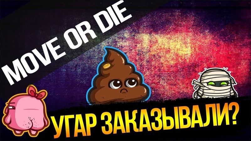 МЫ ГОТОВЫ К УГАРУ! А ТЫ? ► Move or Die