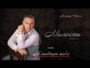 Rahem (Милость) - Хачатур Чобанян (Khachatur Chobanyan)
