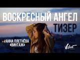 Тизер Анна Плетнёва