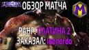 Обзор матча для leonardo №5 Лига героев, Платина 2