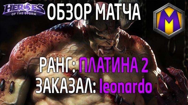 Обзор матча для leonardo №5 [Лига героев, Платина 2]