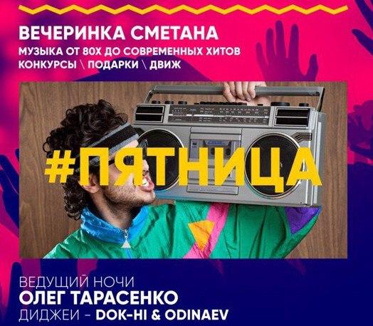 Афиша Тюмень Пятница вместе с НК Мираж