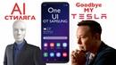 Илон Маск прощается с TESLA, AI На стиле, Беги или плати с RUNUP и Samsung One UI || Take IT Easy