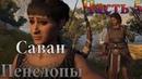 Assasin's Creed Odyssey : Саван Пенелопы | Часть 5