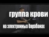 Уроки игры на барабанах - Цой - на электронных барабанах(proritm.ru) В этом видео я показываю что нет большой разницы на как