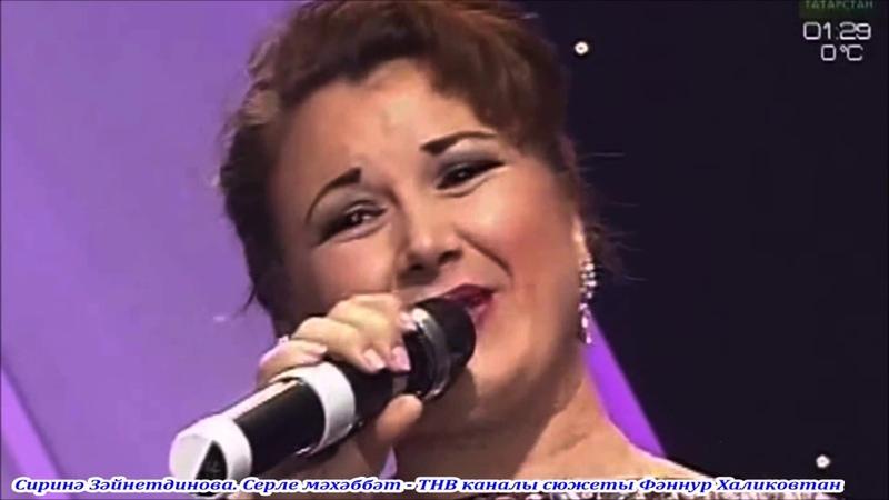 Сиринә Зәйнетдинова. Серле мәхәббәт