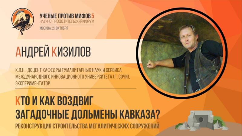 Андрей Кизилов. Кто воздвиг дольмены Кавказа?Ученые против мифов 5-6