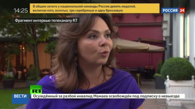 Новости на Россия 24 • Адвокат Весельницкая готова дать показания в американском сенате