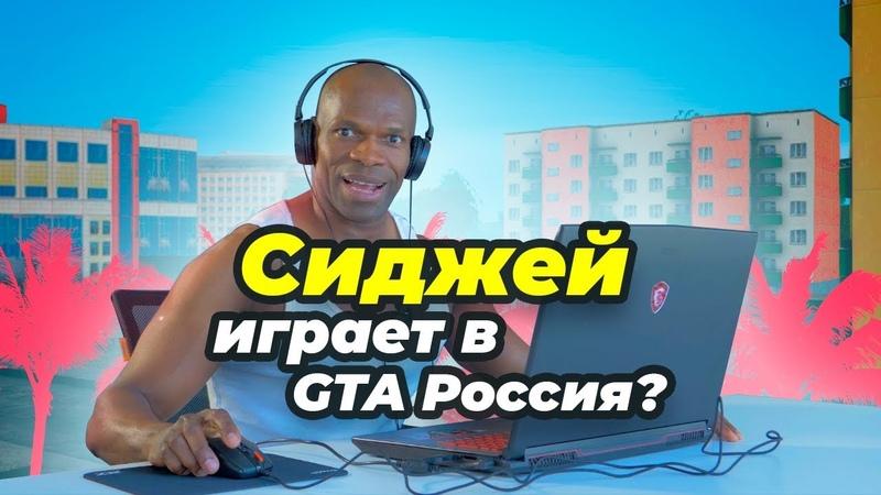 СИДЖЕЙ ИГРАЕТ В ГТА РОССИЯ