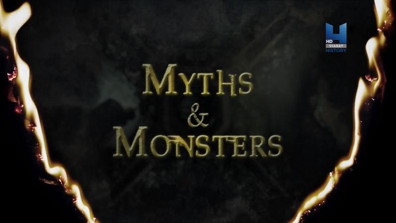 Мифы и чудовища 3 серия. Война / 2017 / FullHD