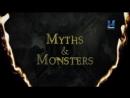 Мифы и чудовища 3 серия Война 2017 FullHD