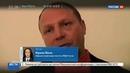 Новости на Россия 24 • В Москве задержан один из лидеров криминального мира Юрий Пичугин