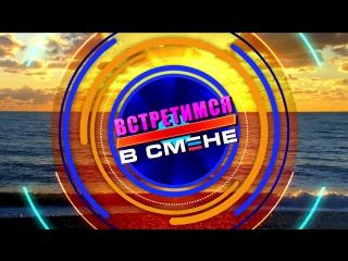 """Лето - 2018 в ВДЦ """"Смена""""!"""