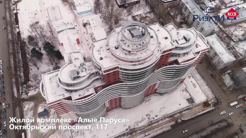 ЖК Алые Паруса Киров - АН Риэлти