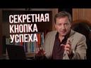Секретная кнопка успеха о которой мало кто знает Роман Василенко