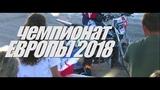 Мотобол. Чемпионат Европы 2018. Анонс