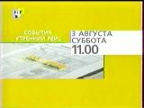 [staroetv.su] Начало эфира и программа передач (ТВЦ, 03.08.2002)