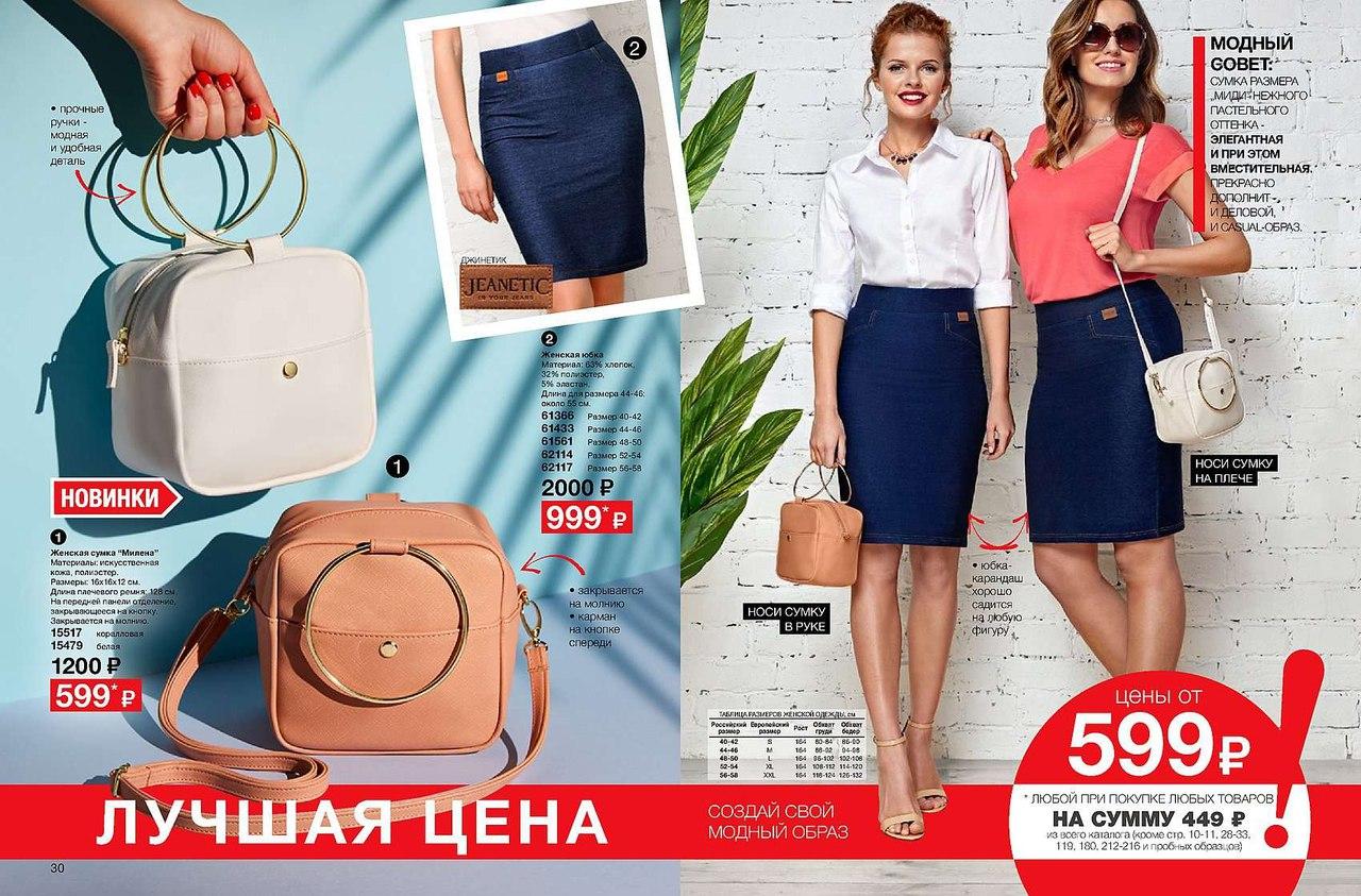 b15033c69013 Отзыв о сумке «Милена» Avon   ВКонтакте