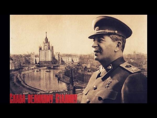 Величайший сын Еврейского народа Иосиф Сталин!
