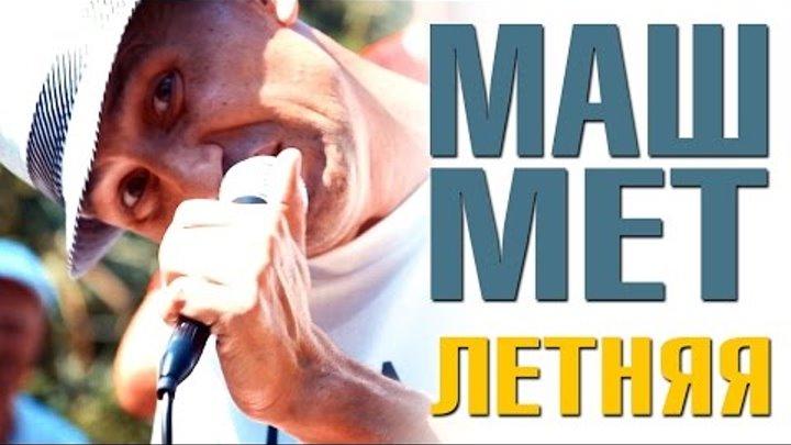 Премьера 2016 Машмет - Летняя