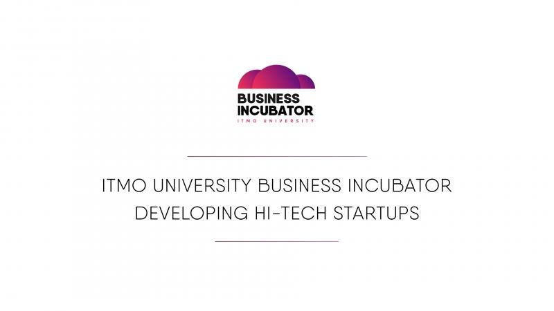 Бизнес-инкубатор Университета ИТМО, премия UBI Global