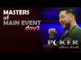 POKER AFTER DARK DAY 2 Мастера Main Event