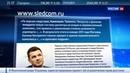 Новости на Россия 24 • Следственный комитет добился домашнего ареста для владельца аэропорта Домодедово