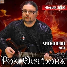 Рок-Острова альбом Дискотрон-2008 (Серия «Новый Звук»)
