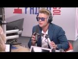 Митя Фомин в вечернем шоу Аллы Довлатовой на Русском радио (14.09.18)