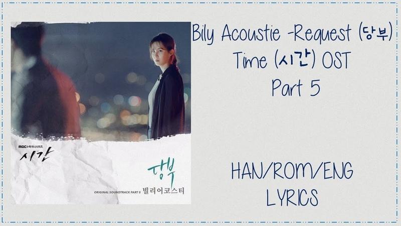(Время OST Part 5) Bily Acoustie -Request (당부)