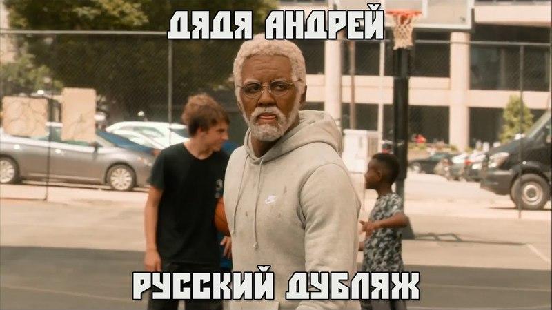 Дядя Дрю - Uncle Drew - Русский трейлер 2018