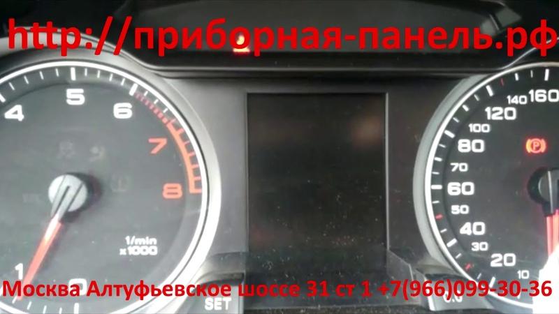 Не работает цветной дисплей на приборной панели Audi A4 B8 Отзыв о ремонте