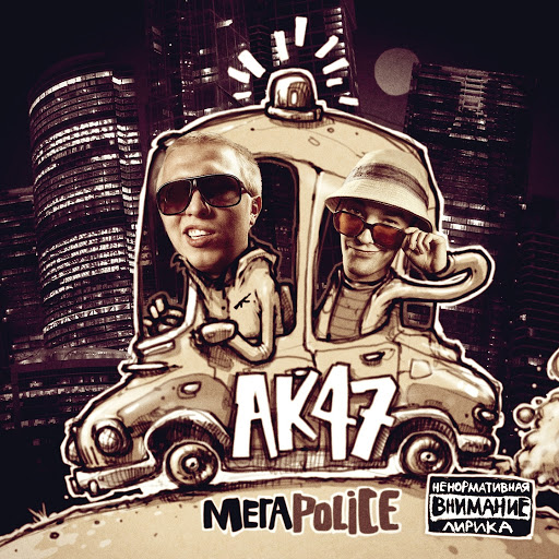 Ak-47 альбом Мегаpolice
