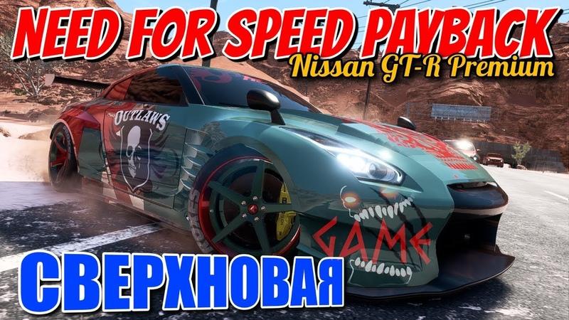 Need for Speed Payback Nissan GT R Premium▶НАТАЛЬЯ НОВА СВЕРХНОВАЯ