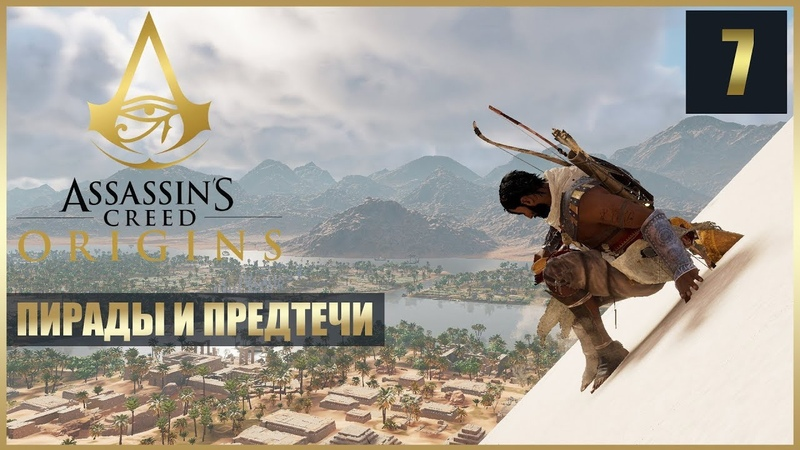 Наконец-то пирамиды! 7 | Assassins Creed Origins