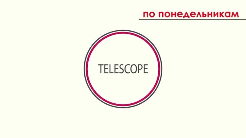 TELESCOPE18 - Международные отношения в ВГУ