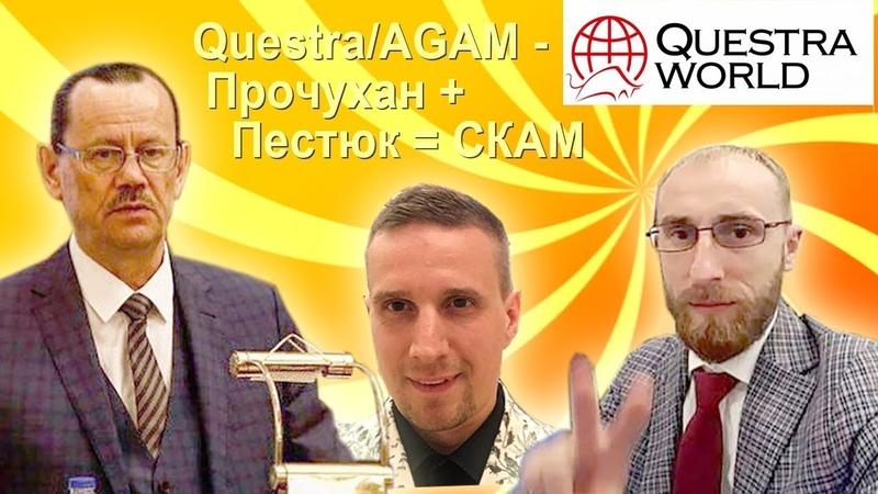 Questra AGAM Прочухан Пестюк = СКАМ
