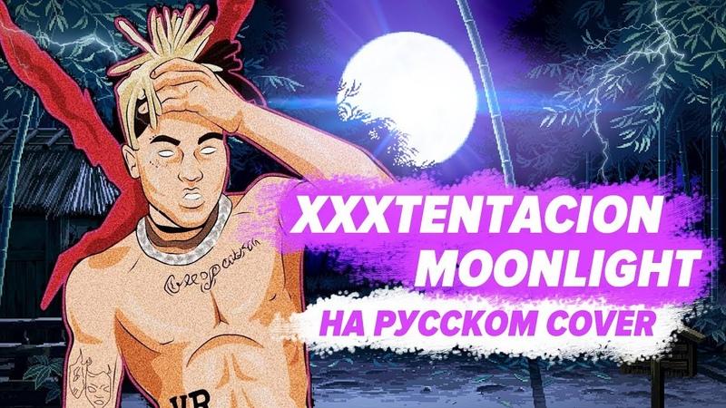 О ЧЕМ ЧИТАЛ XXXTENTACION - MOONLIGHT ПЕРЕВОД НА РУССКОМ COVER