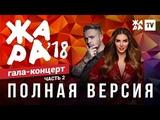 ЖАРА В БАКУ 2018 ГАЛА КОНЦЕРТ ЧАСТЬ 2