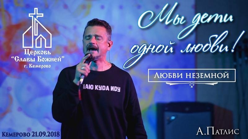 Александр Патлис в Церкви Славы Божией / Кемерово 21 сентября 2018