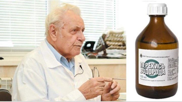 Промывание перекисью водорода носовой полости. Профессор Неумывакин