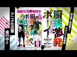 Chuubyou Gekihatsu Boy - анонс