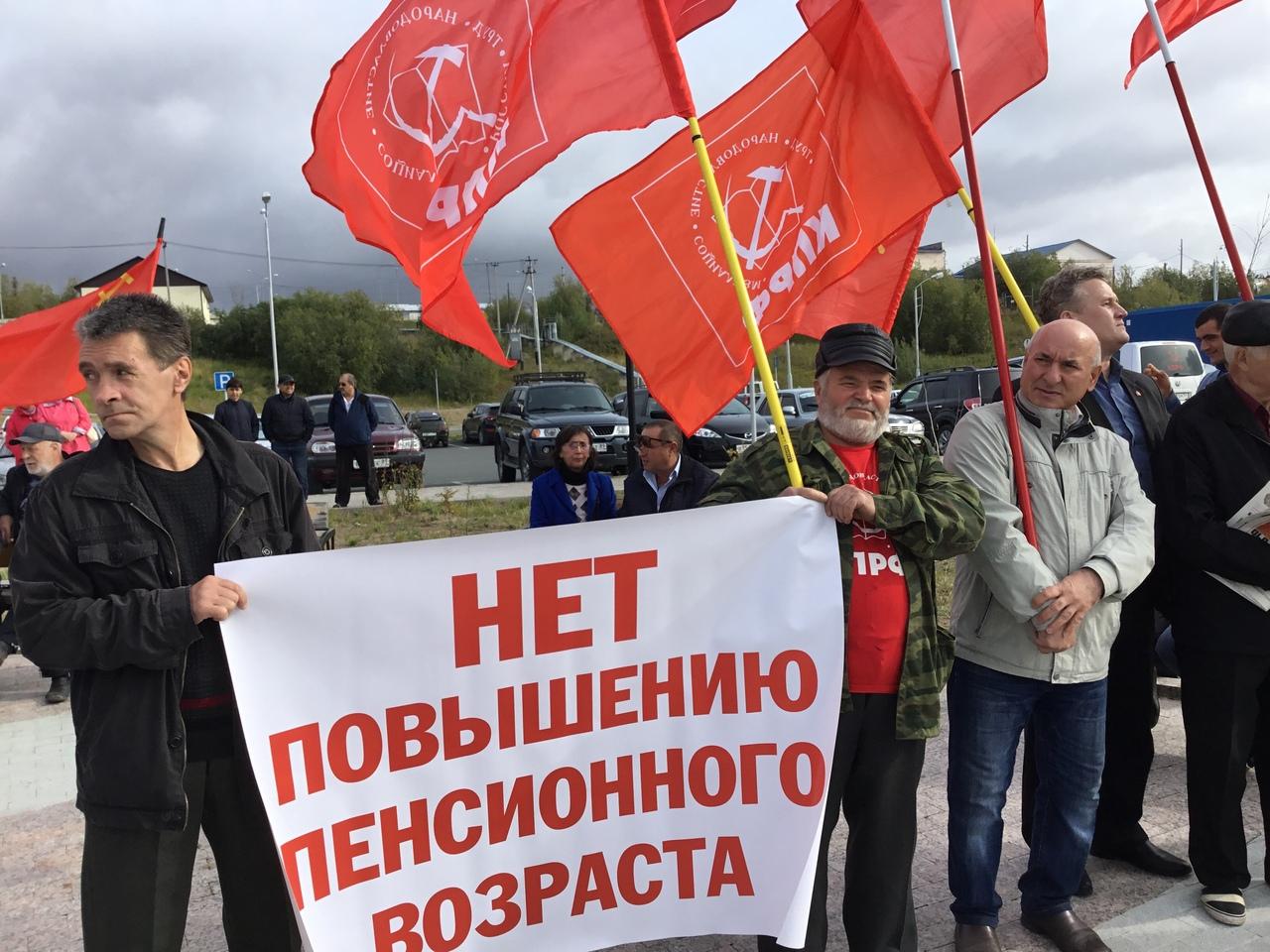 В Салехарде состоялся митинг против повышения пенсионного возраста