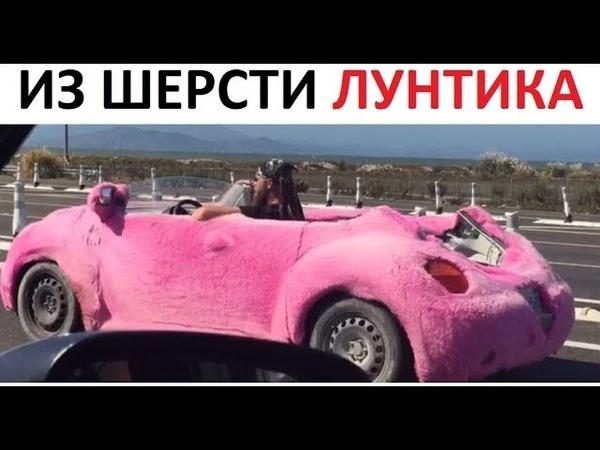 Машина из шерсти ЛУНТИКА