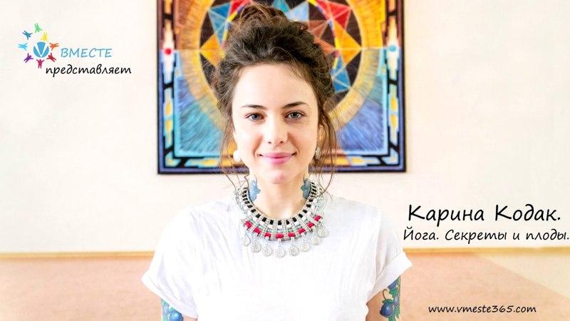 Карина Кодак «Йога. Секреты и плоды»