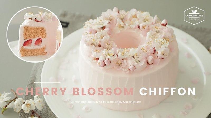 봄 향기 가득~🌸 벚꽃 쉬폰 케이크 만들기 : Cherry blossom chiffon cake Recipe - Cooking tree 쿠킹트리*Cooking ASMR